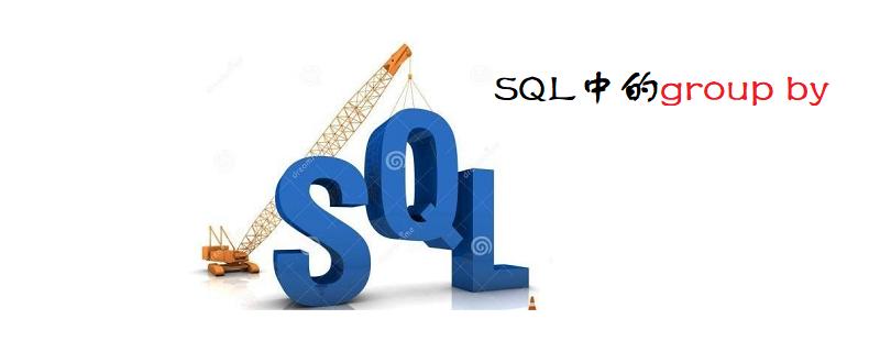 SQL中的group by什么意思怎么使用