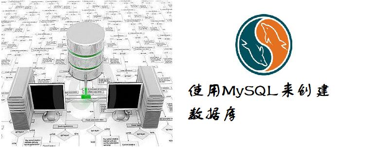 如何用mysql创建数据库