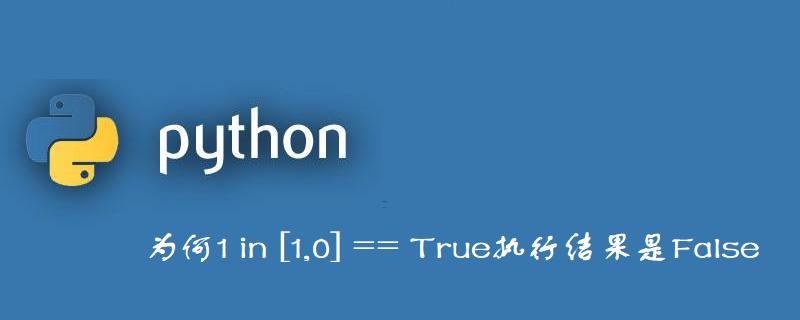 为何1 in [1,0] == True执行结果是False