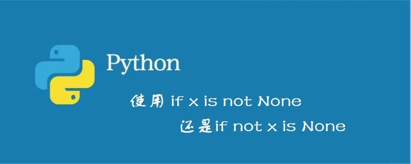 使用 if x is not None 还是if not x is None