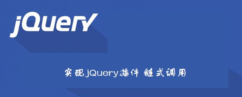 怎么实现jQuery插件链式调用