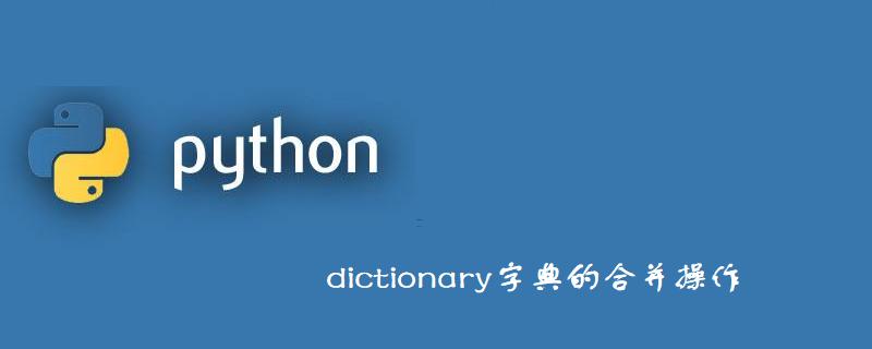 如何在一个表达式里合并两个字典