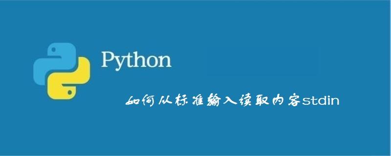在PYTHON中如何从标准输入读取内容stdin