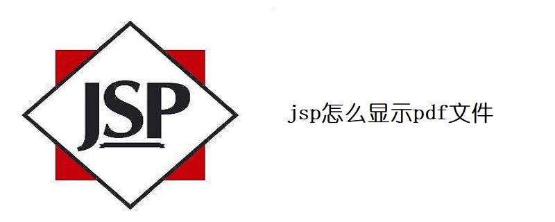 jsp怎么顯示pdf文件