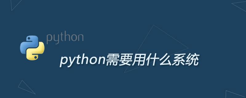 python需要用什么系统
