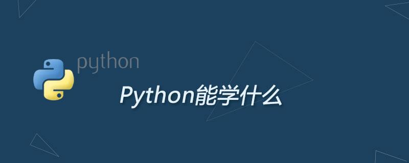 python能学什么