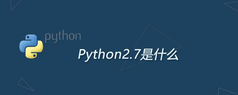 python2.7是什么