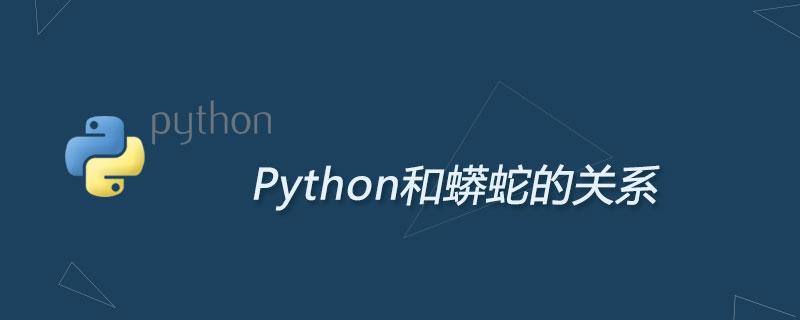 python蟒蛇有什么关系