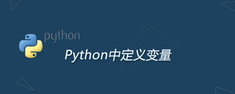 python中怎么定义变量