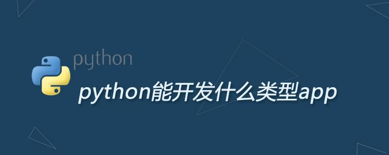 python開發什么類型app