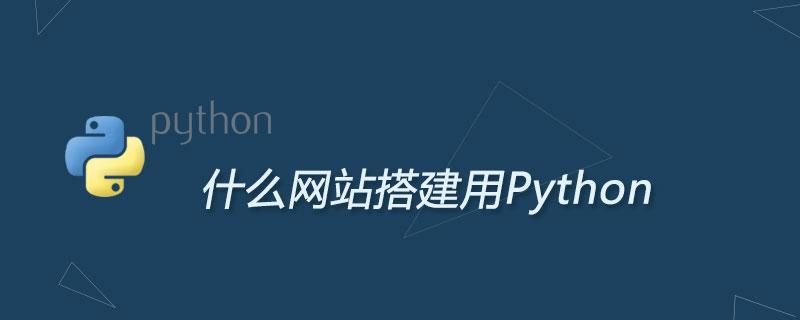 用python開發的網站有哪些