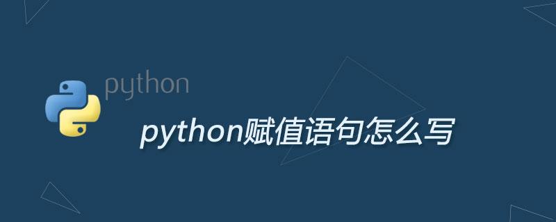 python賦值語句怎么寫