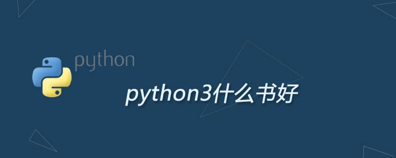學python3什么書好