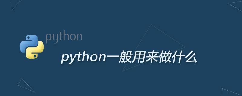 python一般用来做什么
