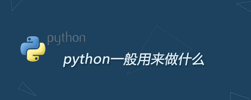 python一般用來做什么