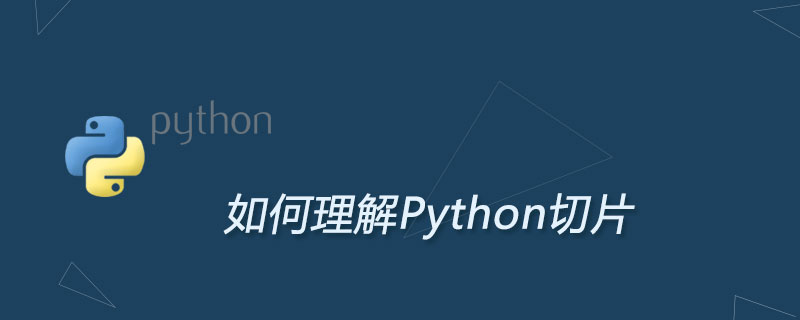 如何理解Python切片