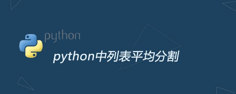 python中平均分割列表