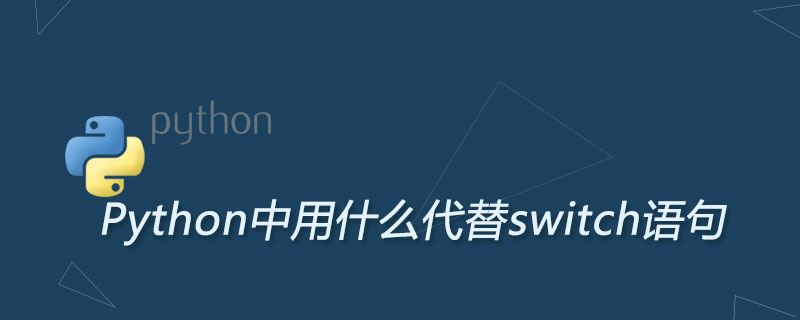Python中用什么代替switch语句