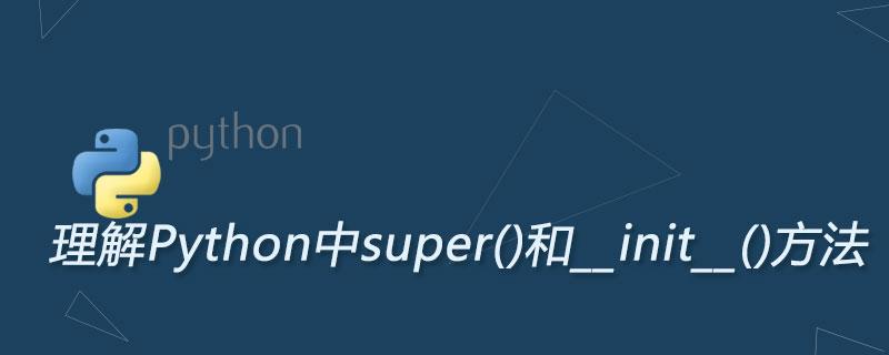 理解Python中super()和__init__()方法