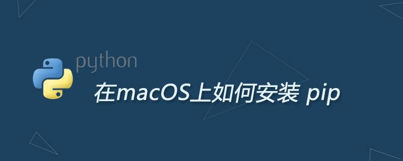在macOS上如何安装pip