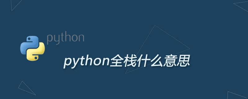 python全栈什么意思