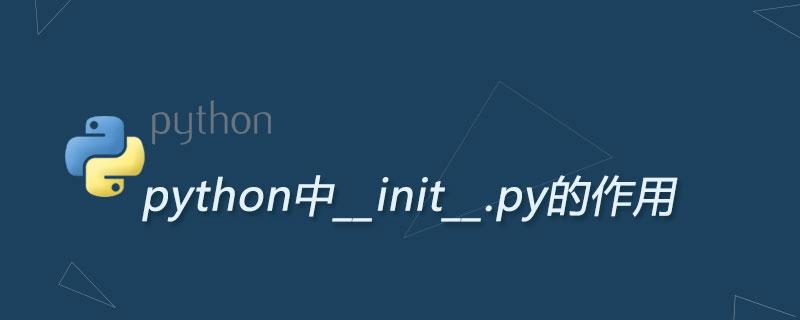 python中__init__.py的作用