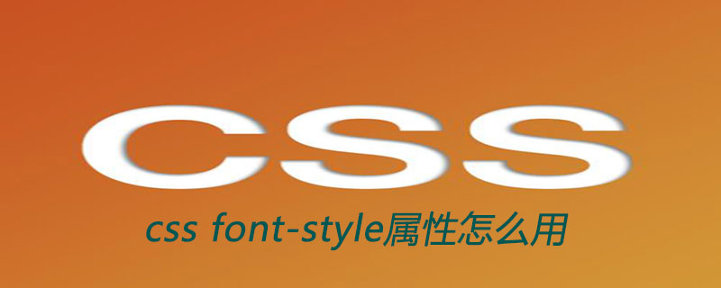 css font-style属性怎么用