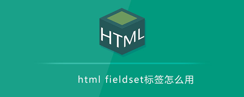 html fieldset標簽怎么用