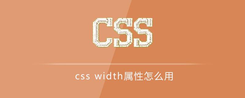 css width屬性怎么用