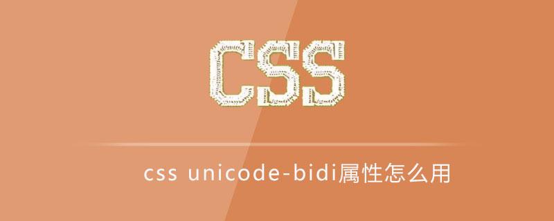 css unicode-bidi屬性怎么用