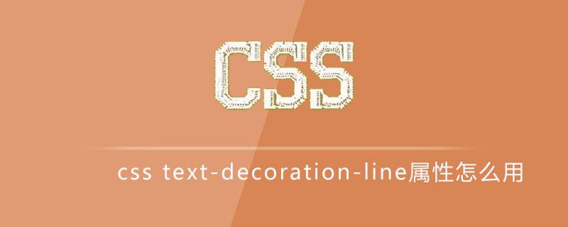 css text-decoration-line屬性怎么用