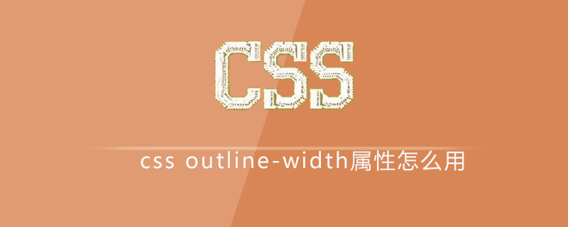 css outline-width屬性怎么用