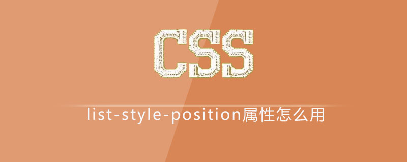 css list-style-position屬性怎么用