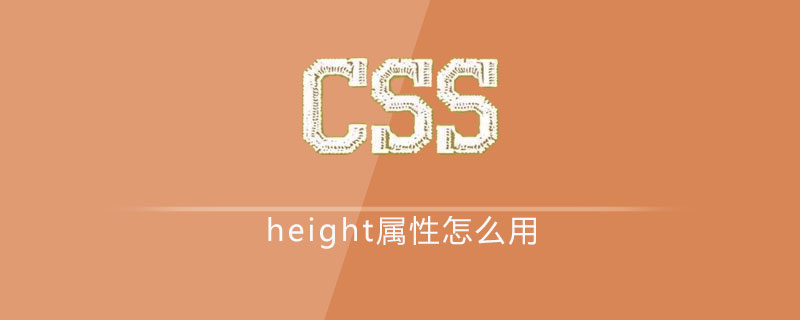 css height屬性怎么用