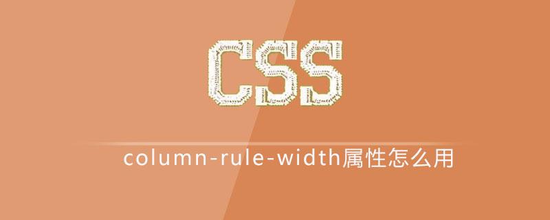 css column-rule-width屬性怎么用