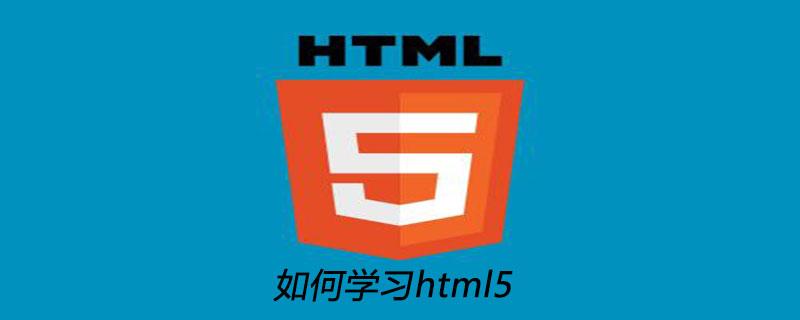 如何學習html5