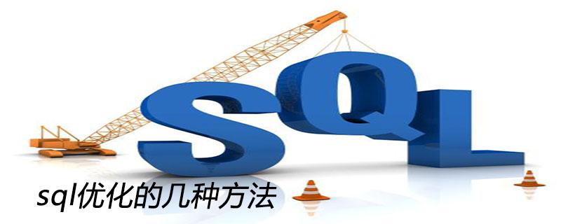 sql优化的几种方法