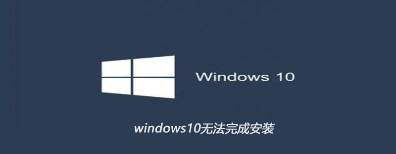 windows10无法完成安装怎么解决