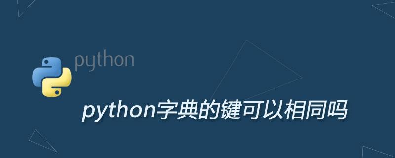 python字典的键可以是列表吗