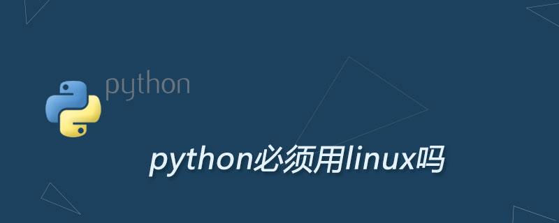 python必须用linux吗