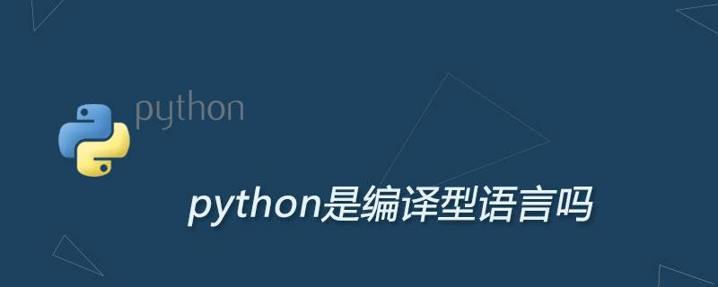 python是編譯型語言嗎