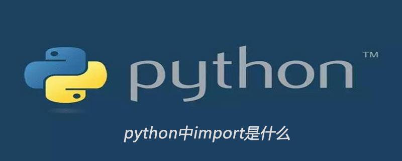 python中import是什么