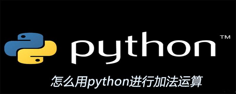 怎么用python进行加法运算