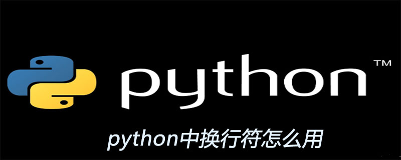 python中换行符怎么用