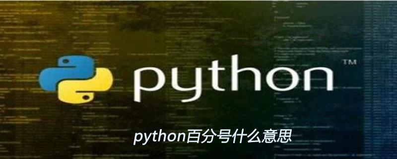 python百分號什么意思