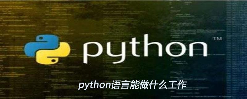 python語言能做什么工作