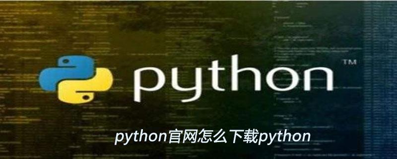 python官網怎么下載python