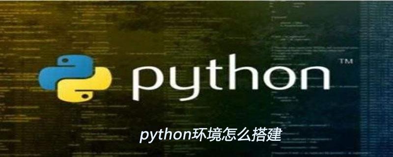 python環境怎么搭建