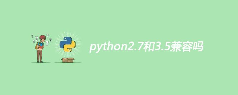 python2.7和3.5兼容嗎