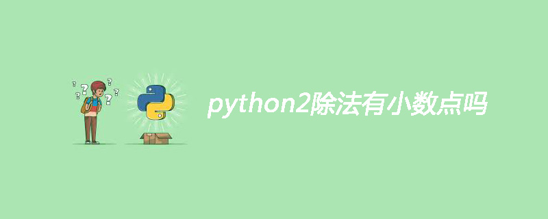 python2除法有小數點嗎